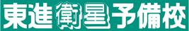 小倉の塾なら東進衛星予備校【公式サイト】築山塾・阿座上塾